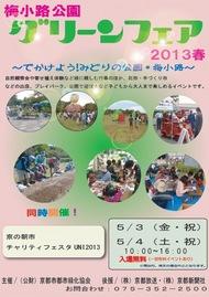 梅小路公園 グリーンフェア2013春を開催します。のイメージ