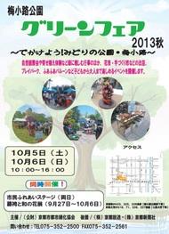 梅小路公園「グリーンフェア2013秋」を開催しますのイメージ