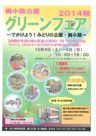 梅小路公園グリーンフェア2014秋を開催します(10/4~10/5)のイメージ