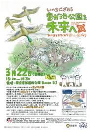 宝が池シンポジウム(3月22日,京都国際会館)開催のお知らせ