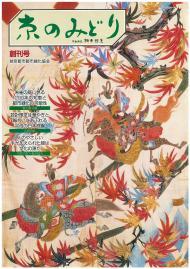 「京のみどり」~創刊号から最新号まで~、展示とバックナンバー販売を行います。(4/29・5/3・5/4)