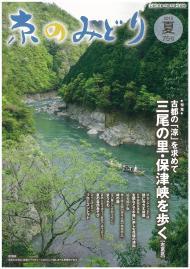 「京のみどり」(夏)75号 発行いたしました。
