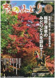 「京のみどり」(秋)76号 発行いたしました。