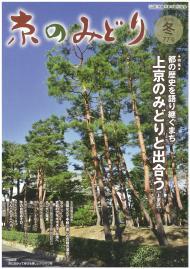 「京のみどり」(冬)77号 発行いたしました。