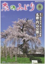 「京のみどり」(春)78号 発行いたしました。