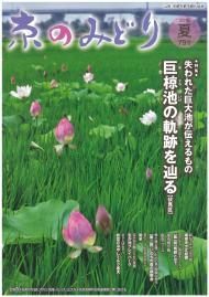 「京のみどり」(夏)79号を発行いたしました。