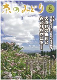 「京のみどり」(秋)80号を発行いたしました。
