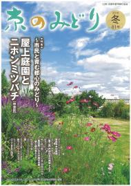 「京のみどり」(冬)81号を発行いたしました。