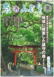 「京のみどり」(夏)83号を発行いたしました。のイメージ