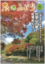 「京のみどり」(秋)84号を発行いたしました。のイメージ