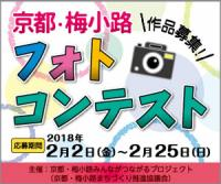 【300x250】京都・梅小路フォトコンテストバナー.jpgのサムネイル画像