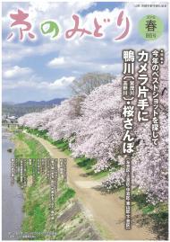 「京のみどり」(春)86号を発行いたしました。