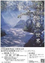 【7/7開催】シンポジウム『探訪 庭園の世界』のご案内