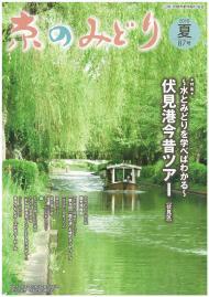 「京のみどり」(夏)87号を発行いたしました。