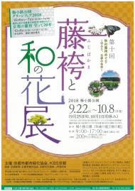 第10回 藤袴と和の花展(9/22~10/8)