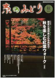 「京のみどり」(秋)88号を発行いたしました。