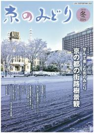 「京のみどり」(冬)89号を発行いたしました。