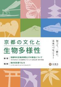 京都の文化と生物多様性(和の花vol_6).jpgのサムネイル画像