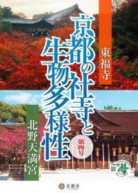 京都の社寺と生物多様性vol_4.jpgのサムネイル画像