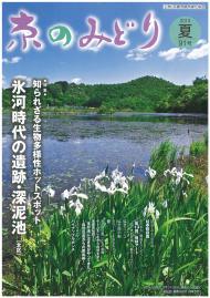 「京のみどり」(夏)91号を発行いたしました。