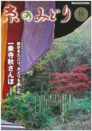 「京のみどり」(秋)92号を発行いたしました。