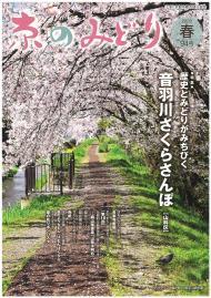 「京のみどり」(春)94号を発行いたしました