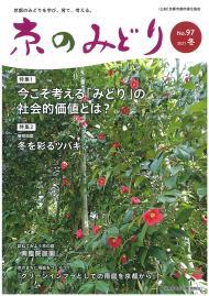 「京のみどり」(冬)97号を発行いたしました。のイメージ