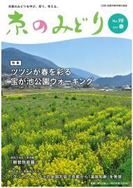 「京のみどり」(春)98号を発行いたしました。