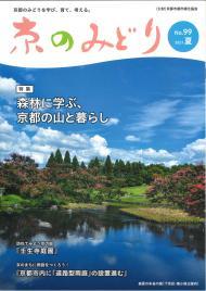 「京のみどり」(夏)99号を発行いたしました。