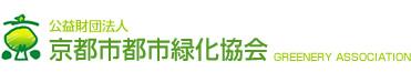 公益財団法人 京都市都市緑化協会