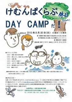 けむんぱくらぶ ~DAY CAMP~のイメージ