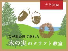 木の実のクラフト教室 ~夏のアクティビティ2015~のイメージ