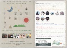 太陽と星空のサーカスin京都梅小路公園 10月10日(土)・11日(日)・12日(月)のイメージ