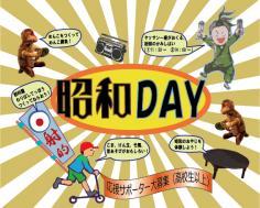昭和DAY~多世代交流イベント~のイメージ