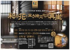 京都学園大学・京町家「新柳居」連続セミナー(1) 藤袴プロジェクトの展開に向けてのイメージ