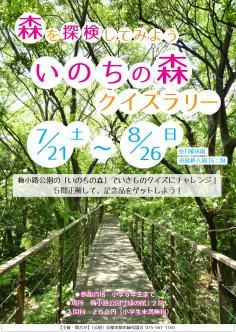 いのちの森クイズラリー(7/21~8/26)のイメージ