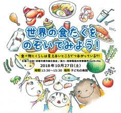 子どもの楽園ワークショップ『世界の食卓をのぞいてみよう!』(追加募集)のイメージ