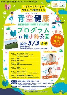 青空健康プログラム in 梅小路公園のイメージ