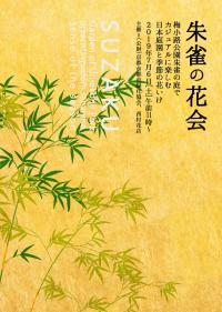 朱雀の花会チラシ表.jpg