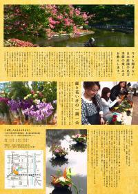 朱雀の花会チラシ裏.jpg