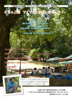 森カフェ特別企画 どろんこ園マイマイとお話しませんか?のイメージ