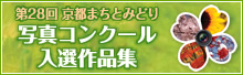 平成24年 第28回京都まちとみどり 写真コンクール 入選作品集