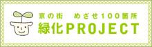 京の街 めざせ100箇所 緑化PROJECT