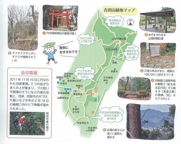 吉田山マップ.jpg