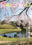 広報誌「京のみどり」2015年春 74号