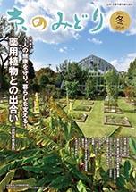 広報誌「京のみどり」2017年冬 85号