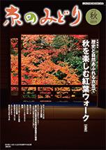 広報誌「京のみどり」2018年秋 88号