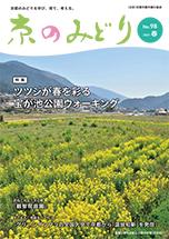 広報誌「京のみどり」2021年春 98号