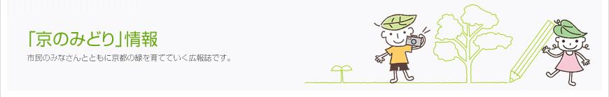 広報誌「京のみどり」:市民のみなさんとともに京都の緑を育てていく広報誌です。