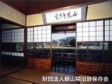 山紫水明処(頼山陽書斎)の庭